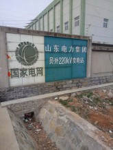 山东临沂电力公司